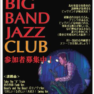 島村楽器 KOBE BIG BAND JAZZ CLUB