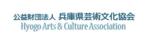 (公財)兵庫県芸術文化協会