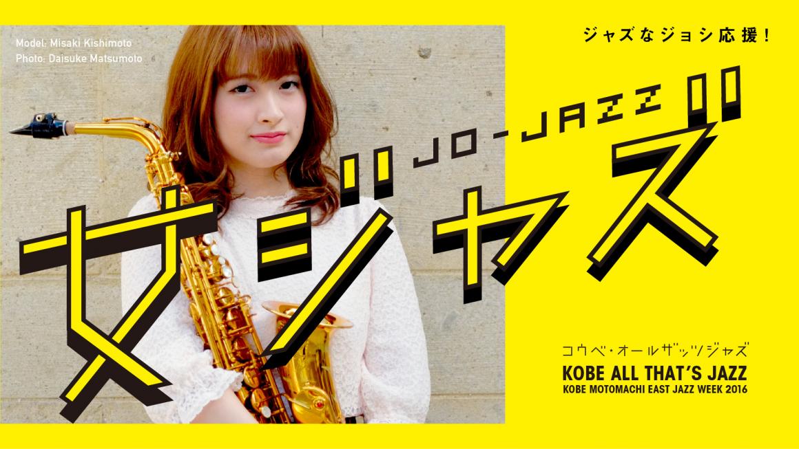 ジャズな女子応援「女ジャズ」