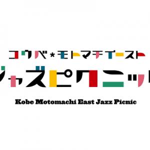 コウベ・モトマチイーストジャズピクニック2018 出演者発表