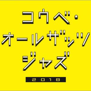 コウベ・オールザッツジャズ2018 開催決定